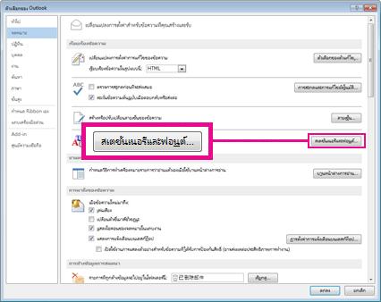 คำสั่ง สเตชันเนอรีและฟอนต์ ในกล่องโต้ตอบ ตัวเลือก Outlook