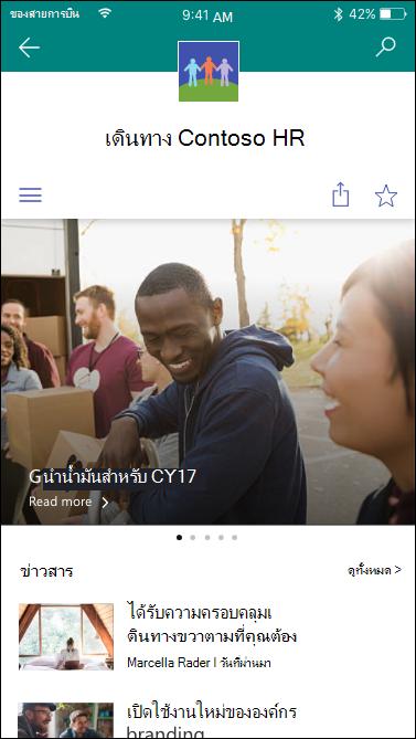มุมมองอุปกรณ์เคลื่อนของ SharePoint ฮับไซต์
