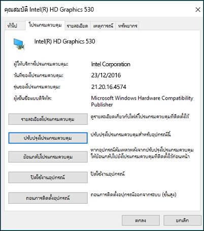 ไปที่แท็บโปรแกรมควบคุมเพื่ออัปเดตหรือย้อนกลับโปรแกรมควบคุมอุปกรณ์