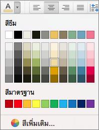 เลือกสีฟอนต์