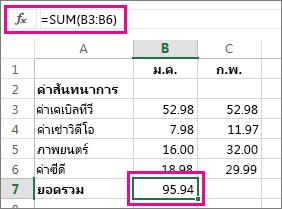 แสดงตัวอย่างผลลัพธ์ของผลรวมอัตโนมัติ