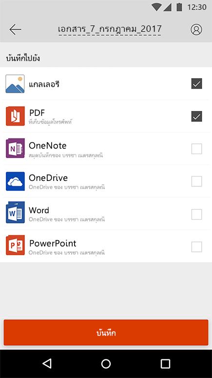 สกรีนช็อตการส่งออกใน Office Lens สำหรับ Android