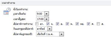 ส่วน เวลาทำงาน ในกล่องโต้ตอบ ตัวเลือก ของ Outlook