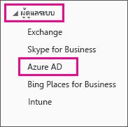 แสดงเมนู ผู้ดูแลระบบ Office 365 เลือกตัวเลือกที่สามซึ่งก็คือ Azure AD