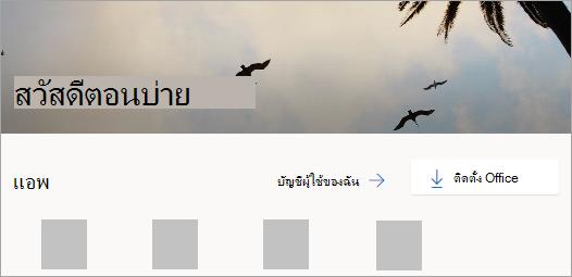 สกรีนช็อตของหน้าแรก Office.com หลังจากลงชื่อเข้าใช้