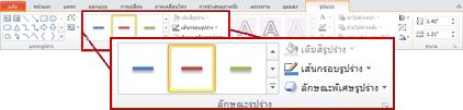 แท็บรูปแบบภายใต้เครื่องมือการวาดใน PowerPoint 2010