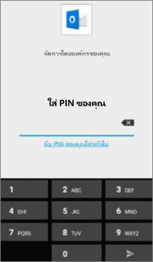 ใส่ PIN บนอุปกรณ์ Android ของคุณเพื่อเข้าถึงแอป Office