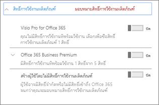 ส่วนสิทธิ์การใช้งานผลิตภัณฑ์โดยมีเพียง Office 365 Business Premium