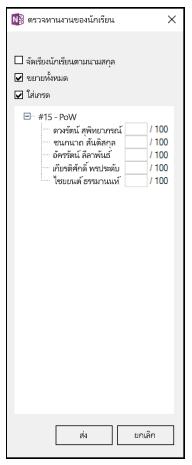 บานหน้าต่างตรวจทานงานของนักเรียนกับรายชื่อของนักเรียนที่มีช่องว่างสำหรับค่าเกรดจาก 100 ที่เว้นไว้