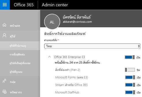 สกรีนช็อตแสดงหน้าสิทธิ์การใช้งานผลิตภัณฑ์ของศูนย์การจัดการ Office 365 พร้อมตัวควบคุมแบบสลับที่สลับเป็นปิดสำหรับสิ่งที่ต้องทำ (Plan 2)