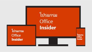 โปรแกรม Office Insider