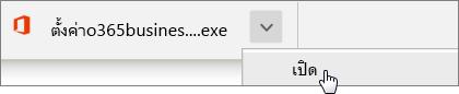 การเริ่มต้นใช้งานด่วนสำหรับพนักงาน: ดาวน์โหลด Chrome