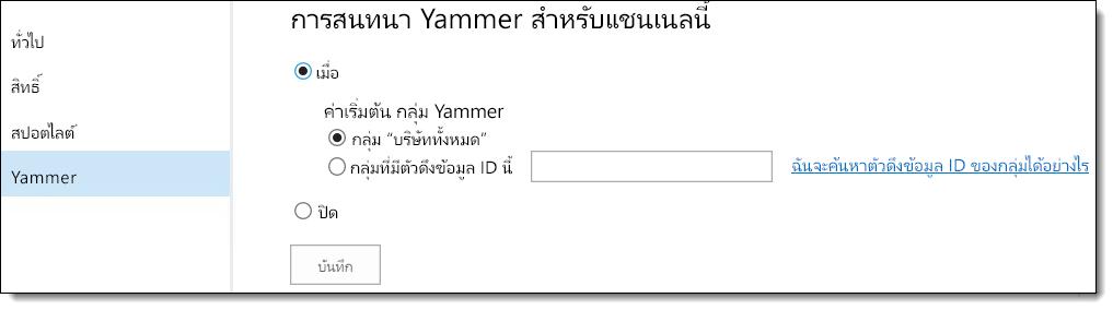การตั้งค่า O365 Video Yammer