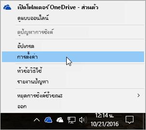 สกรีนช็อตที่แสดงเมนูคลิกขวาสำหรับ OneDrive โดยมีการตั้งค่าเลือกอยู่