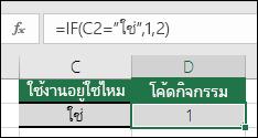 """เซลล์ D2 มีสูตร =IF(C2=""""Yes"""",1,2)"""