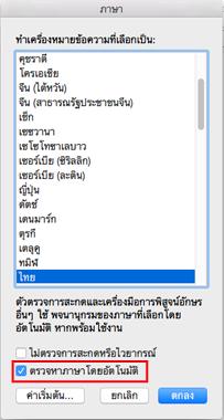 การตั้งค่าการตรวจหาภาษาโดยอัตโนมัติของ Outlook 2016 for Mac