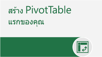 สร้าง PivotTable แรกของคุณ