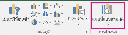 ตัวเลือกแผนที่แบบสามมิติของ Excel