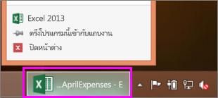 แถบงานที่มีไอคอนเวิร์กบุ๊ก Excel