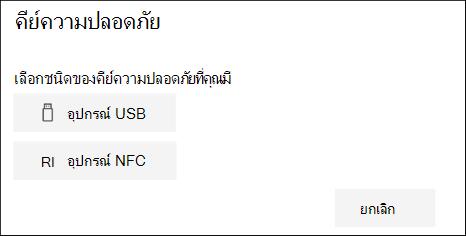 เลือกว่าคุณมีชนิดคีย์ความปลอดภัย USB หรือ NFC หรือไม่