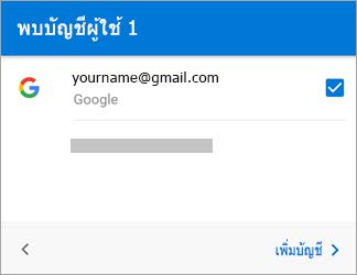 แตะ เพิ่มบัญชี เพื่อเพิ่มบัญชี Gmail ของคุณไปยังแอป