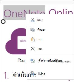 เมนูบริบทใน OneNote Online บนอุปกรณ์แบบสัมผัส