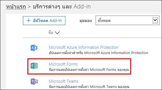 ตั้งค่าการจัดการฟอร์ม Microsoft