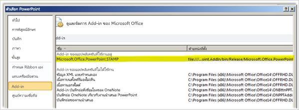 ตัวเลือกของ PowerPoint หน้าจอ Add-In ที่มี Add-in STAMP ถูกเน้นอยู่