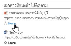 เลือก ติดตาม ภายใต้เอกสารที่แนะนำเพื่อเพิ่มลงในรายการ เอกสารที่ติดตาม ของคุณใน Office 365