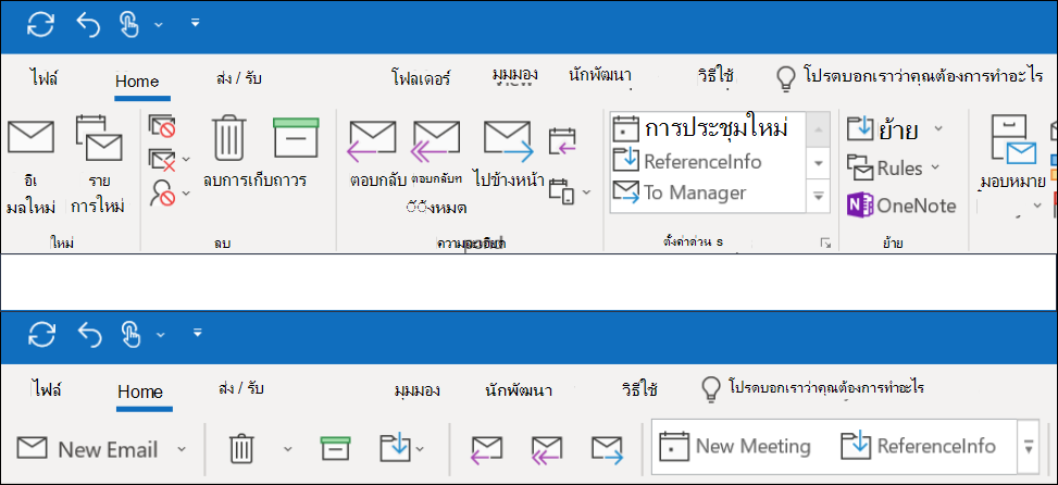 ในตอนนี้คุณสามารถเลือกจากประสบการณ์การทำงานของ Ribbon ที่แตกต่างกันสองแบบใน Outlook ได้แล้ว