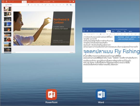 การปิดแอป PowerPoint for iPad