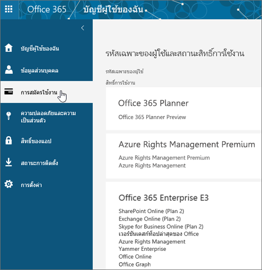 หน้าการสมัครใช้งาน Office 365
