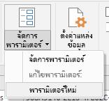 Power Query - ตัวเลือกการจัดการพารามิเตอร์