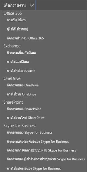 ไคลเอ็นต์อีเมลรายงาน Office 365 ที่ใช้เมนูดรอปดาวน์