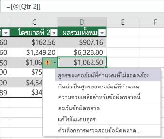 การแจ้งเตือนข้อผิดพลาดในสูตรไม่สอดคล้องกันในตาราง Excel