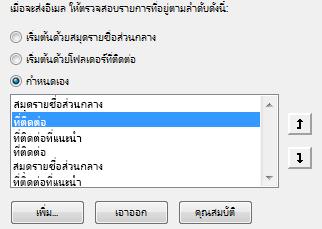คุณสามารถกำหนดลำดับที่จะให้ Outlook เข้าถึงสมุดที่อยู่โดยใช้ลูกศร