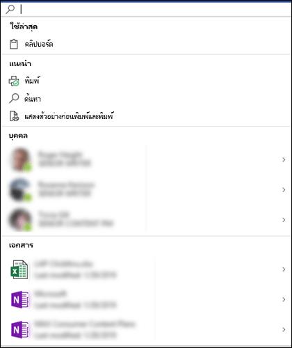 เลือกกล่องค้นหา Microsoft