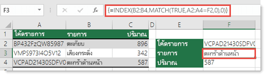 ถ้าคุณใช้ INDEX/MATCH เมื่อคุณมีค่าค้นหาที่มากกว่า 255 อักขระ จะต้องใส่เป็นสูตรอาร์เรย์  สูตรในเซลล์ F3 คือ =INDEX(B2:B4,MATCH(TRUE,A2:A4=F2,0),0), and is entered by pressing Ctrl+Shift+Enter