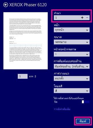 ตัวเลือกเครื่องพิมพ์ตัวอ่าน Windows 8