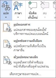 เครื่องมือการแปลที่พร้อมใช้งานในโปรแกรม Office