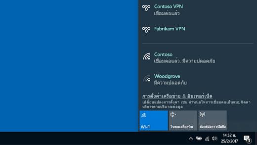 เชื่อมต่อกับ VPN
