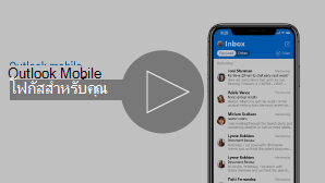 รูปขนาดย่อสำหรับวิดีโอกล่องจดหมายเข้าที่โฟกัส - คลิกเพื่อเล่น