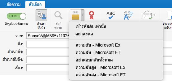 ตัวเลือกการเข้ารหัสลับที่มีการสนับสนุนการเข้ารหัสลับข้อความของ Office 365, อย่าส่งต่อ และเทมเพลต IRM่