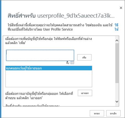 กล่องโต้ตอบสิทธิ์สำหรับการควบคุมผู้ที่สามารถสร้างใน OneDrive