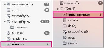 มุมมองเคียงข้างกันของรายการโฟลเดอร์ Exchange และ Gmail ที่มีโฟลเดอร์เก็บถาวรไฮไลต์อยู่