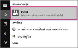 พิมพ์ บุคคล ใน Windows 10