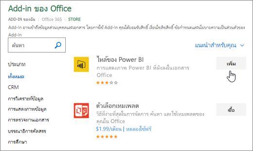 สกรีนช็อตของหน้า Office add-in ของตำแหน่งที่คุณสามารถเลือก หรือค้นหาเป็น add-in สำหรับ Excel