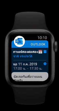 Apple Watch แสดงการนัดหมายบนปฏิทิน Outlook ที่กำลังจะมาถึง