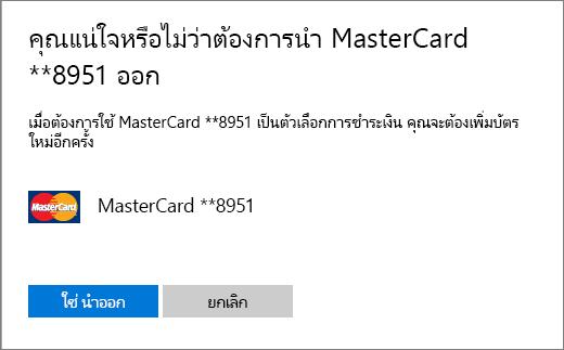 หน้าการตรวจสอบสำหรับการนำบัตรเครดิตออก