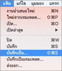 แสดงไฟล์ > บันทึกเป็นเมนูใน PowerPoint 2016 for mac